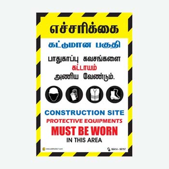 industrial safety essay in tamil font Latha tamil font, bamini, amudham, valluavar tamil font for download with the help of tamil unicode font you can read any news paper and other tamil websites in tamil fonts download tamil unicode font from given link below.